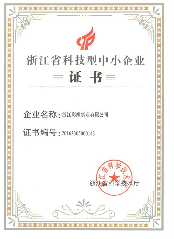 Zhejiang provincial science and technology smes certificate